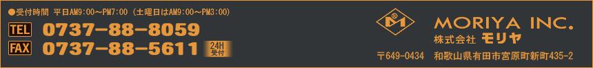 〒649-0434和歌山県有田市宮原町新町435-2、株式会社モリヤ、TEL0737-88-8059