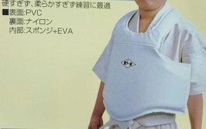 画像1: 幼児用チェストプロテクター
